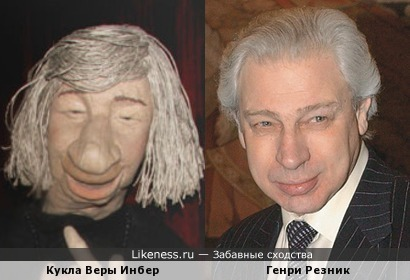 Кукла Веры Инбер и Генри Резник