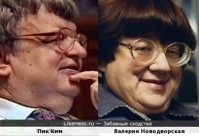 Пик Ким и Валерия Новодворская