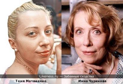 Тоня Матвиенко и Инна Чурикова
