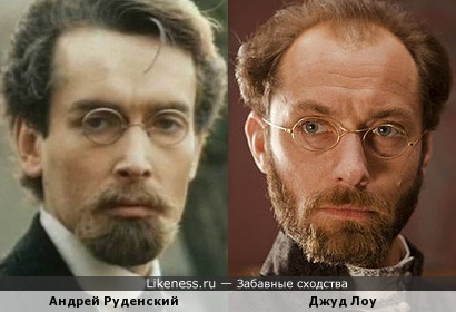 Андрей Руденский и Джуд Лоу