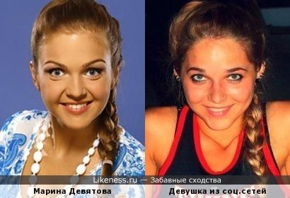 Марина Девятова и Девушка из соц.сетей