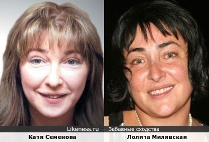 Катя Семенова и Лолита Милявская