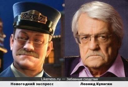 Персонаж мультфильма и Леонид Кулагин