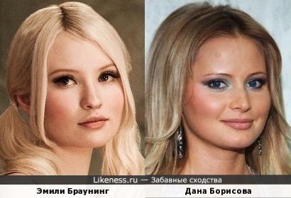 Эмили Браунинг и Дана Борисова