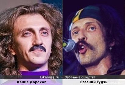Денис Дорохов и Евгений Гудзь