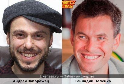 Андрей Запорожец и Геннадий Попенко