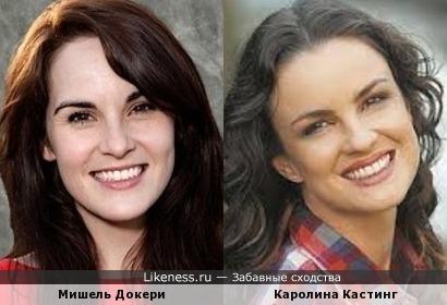 Каролина Кастинг и Мишель Докери