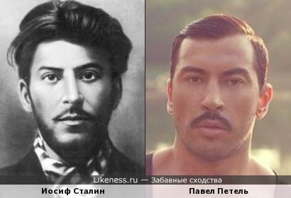 Иосиф Сталин и Павел Петель