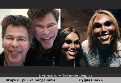 """Игорь и Гришка Богдановы и персонажи Х/ф """"Судная ночь"""""""