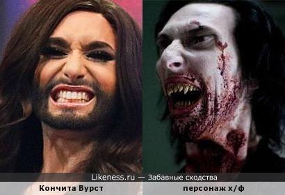 Кончита Вурст и персонаж х/ф
