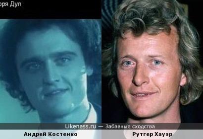 Андрей Костенко и Рутгер Хауэр