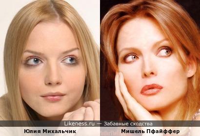 Юлия Михальчик и Мишель Пфайффер