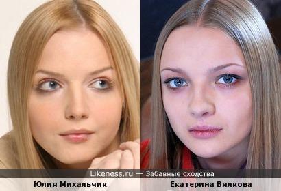 Юлия Михальчик и Екатерина Вилкова