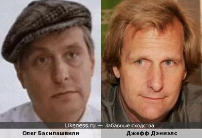 Олег Басилашвили и Джефф Дэниэлс