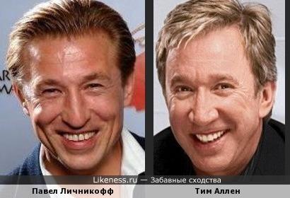 Павел Личникофф и Тим Аллен 2