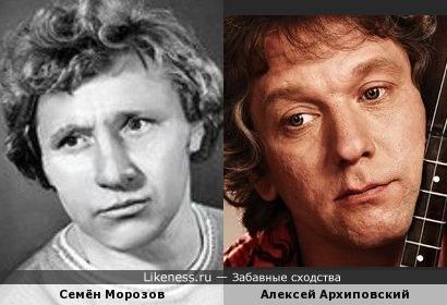 Семён Морозов и Алексей Архиповский