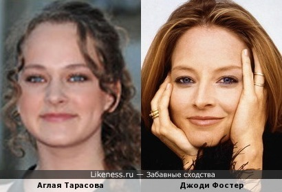 Джоди Фостер и Аглая Тарасова