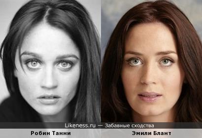 Эмили Блант и Робин Танни