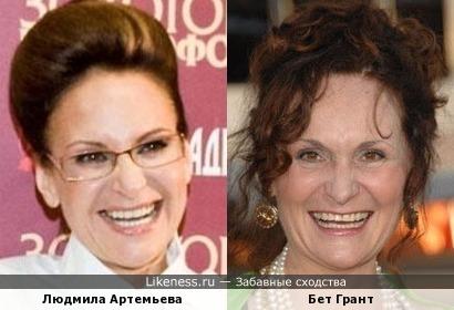 Людмила Артемьева и Бет Грант