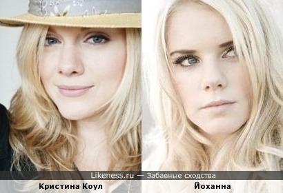 Кристина Коул и Йоханна