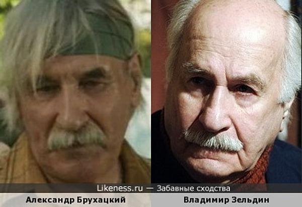 Александр Брухацкий и Владимир Зельдин