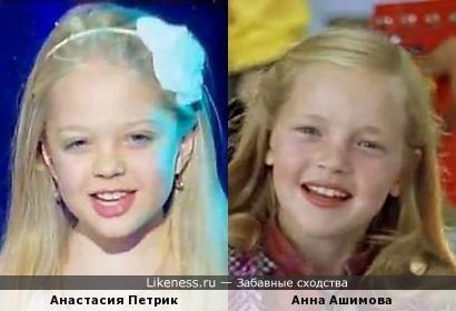 Анастасия Петрик и Анна Ашимова