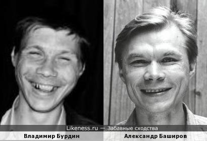Владимир Бурдин и Александр Баширов