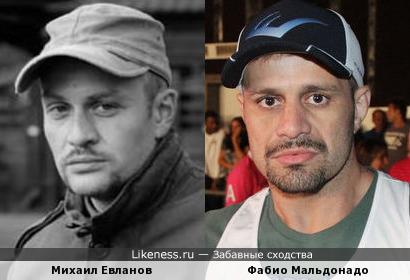 Михаил Евланов и Фабио Мальдонадо