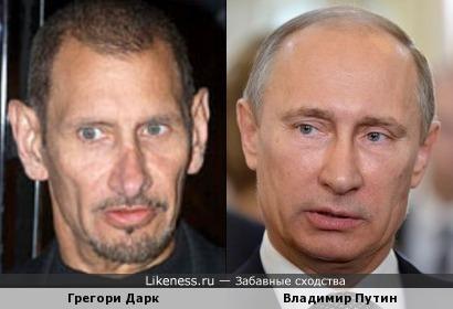 Грегори Дарк и Владимир Путин