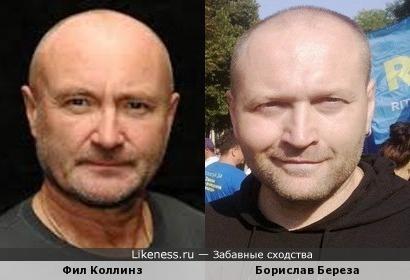 Фил Коллинз и Борислав Береза