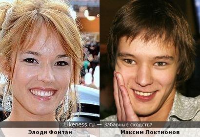 Максим Локтионов и Элоди Фонтан