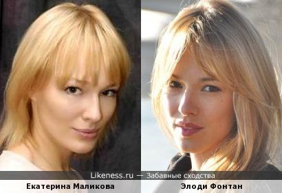Екатерина Маликова и Элоди Фонтан
