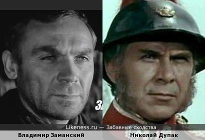 Николай Дупак и Владимир Заманский