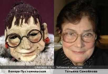 Татьяна Самойлова и Венера Михайловна Пустомельская