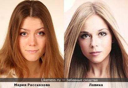 Мария Рассказова и Лавика