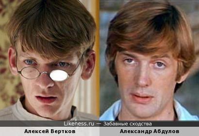 Алексей Вертков и Александр Абдулов