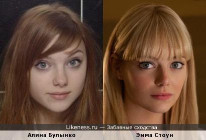 Алина Булынко и Эмма Стоун