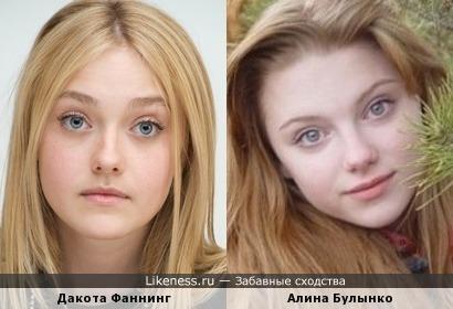 Дакота Фаннинг и Алина Булынко