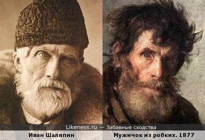 Иван Шаляпин и картина И.Е.Репина Мужичок из робких. 1877