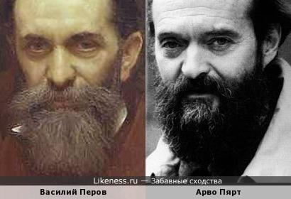 Василий Перов и Арво Пярт