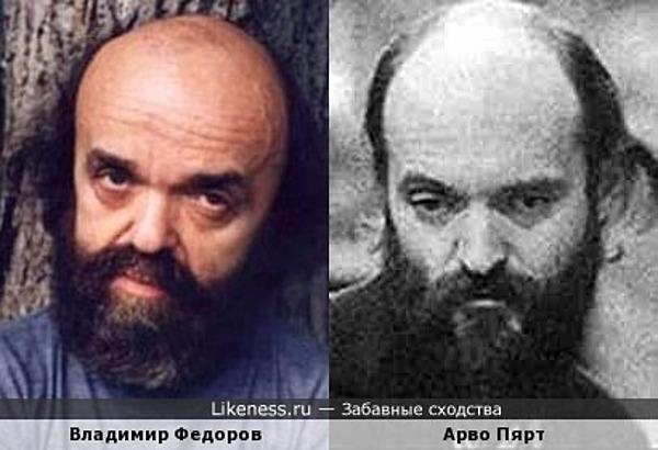Владимир Федоров и Арво Пярт