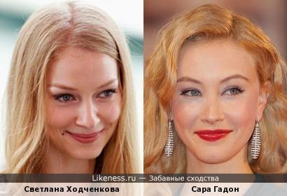 Сара Гадон и Светлана Ходченкова