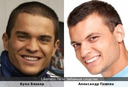 Куно Беккер и Александр Павлик