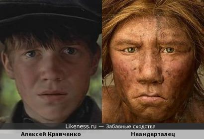 Алексей Кравченко и Неандерталец
