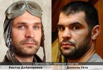 Виктор Добронравов и Даниэль Гита