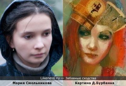 Мария Смольникова и Картина Д.Бурбанка