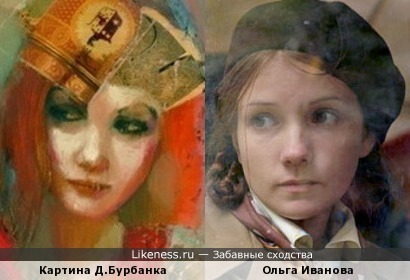Ольга Иванова и Картина Д.Бурбанка