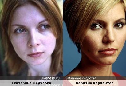 Каризма Карпентер и Екатерина Федулова