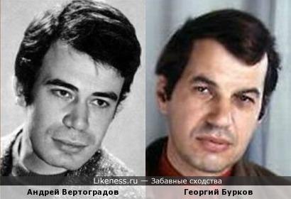 Андрей Вертоградов и Георгий Бурков