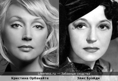Элис Брэйди и Кристина Орбакайте